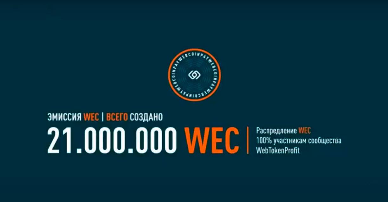 Эмиссия WEC
